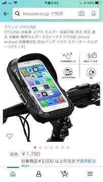 自転車 スマホ ホルダー 収納可能 防水 防圧 遮光 多機能 携帯ホ