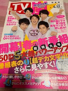 ★1冊/TVガイド 2013.4.6〜 関東版