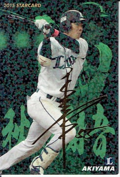 秋山翔吾 プロ野球チップス 2015 サインカード