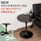 NEW ラウンドサイドテーブル E2018