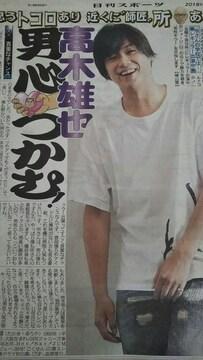 Hey!Say!JUMP 高木雄也◇2018.8.18日刊スポーツ Saturdayジャニーズ