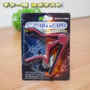 【ピンク】ギター カポ エレキ アコギ