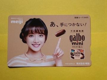 石原さとみ☆明治ガルボミニ図書カード