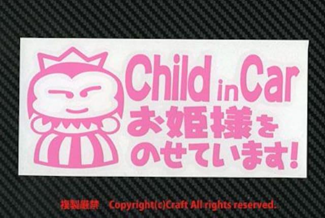 ChildinCarお姫様をのせています!/ステッカー(ライトピンク) < キッズ/ベビーの