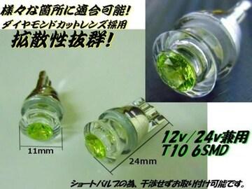 送料無料 12V24V兼用 T10ウエッジ ダイヤレンズ付 グリーン LED