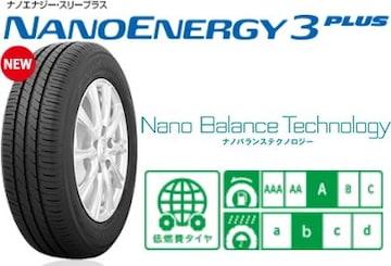 ★205/65R15 緊急入荷★TOYO NANOENERGY3PLUS 新品タイヤ4本セット