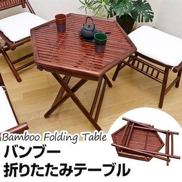 バンブー 折りたたみ テーブル