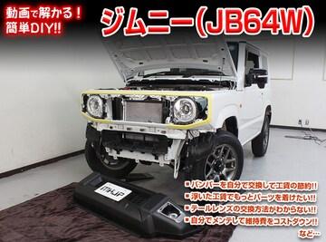 送料無料 スズキ ジムニー JB64W メンテナンスDVD VOL1