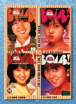 BOMB ボム 表紙 カード トレカ 1枚 中森明菜 石川秀美