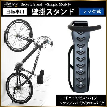 ★壁掛けスタンド ロードバイク クロスバイク  【ST03】