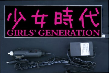 光るプレート『少女時代』 EL発光 ピンク