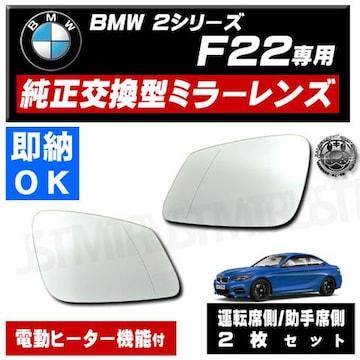 ドアミラー レンズ BMW 2シリーズ F22 右側 左側 修理 交換に エムトラ