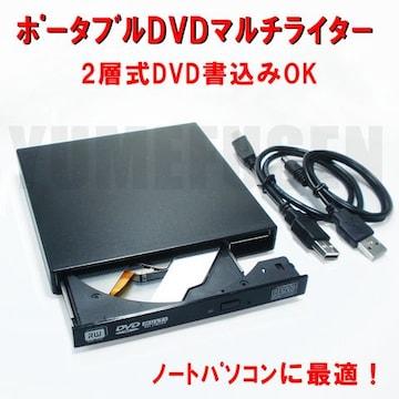 照会配送が無料◇ 外付USBポータブルDVDマルチライター USB駆動で電源不要