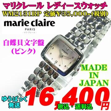 在庫処分 新品 マリクレール WM2131RP 定価¥3.5(税別)