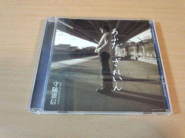 守随憲信CD「あふたぁざれいん」★  < タレントグッズの