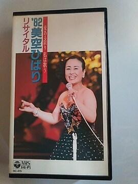 VHS美空ひばり'82リサイタル