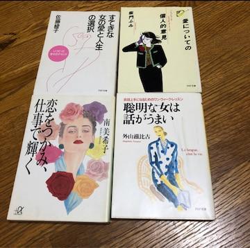 4冊セット聡明な女は話がうまい恋をつかみ仕事で輝く愛について