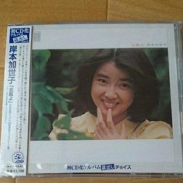 【廃盤新品】岸本加世子「北風よ+Plus」☆