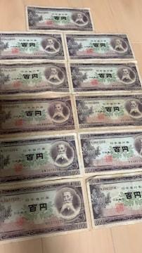 旧100円札9枚