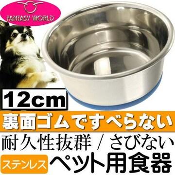 ペット皿ステンレス食器 デュラペットボウル12cm Fa105