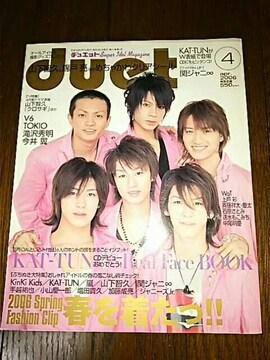 【duet*2006/4月号】KAT-TUN【ジャニーズ*雑誌】