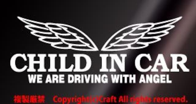 CHILD IN CARステッカー/WE ARE DRIVING WITH ANGEL(白 < 自動車/バイク