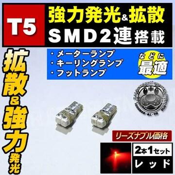 LED T5 高輝度 SMD 2連 レッド キーリング フットランプに エムトラ