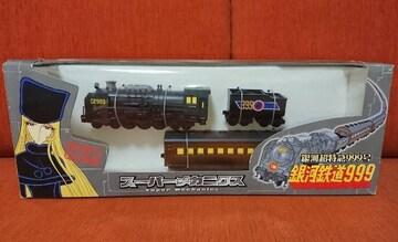 ★銀河鉄道999★スーパーメカニクス・銀河超特急999号