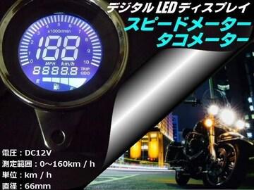 バイク用デジタルLEDタコ&スピードメーター用/走行距離&燃料計