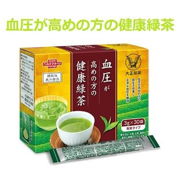 送料無料 大正製薬 血圧が高めの方の健康緑茶 3g×30袋