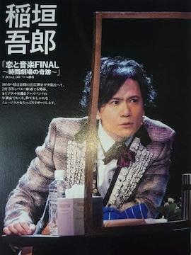 稲垣吾郎★2016年4月号★月刊TVガイド