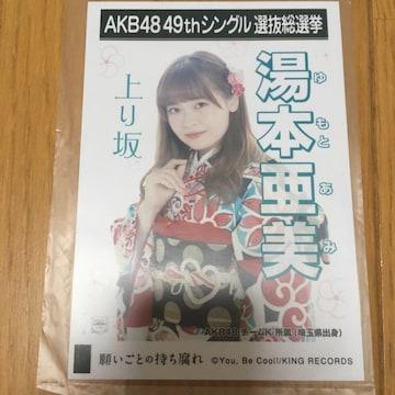 AKB48 湯本亜美 願いごとの持ち腐れ 生写真