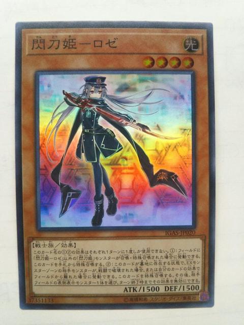 遊戯王/閃刀姫—ロゼ/スーパー/IGAS  < トレーディングカードの
