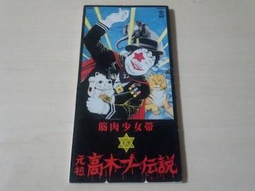 筋肉少女帯CDS「元祖高木ブー伝説」廃盤★