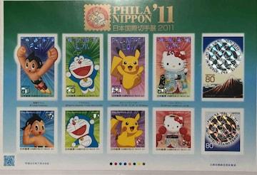 送料込 未使用 記念切手 PHILLA NIPPON 11 日本国際切手展 2011