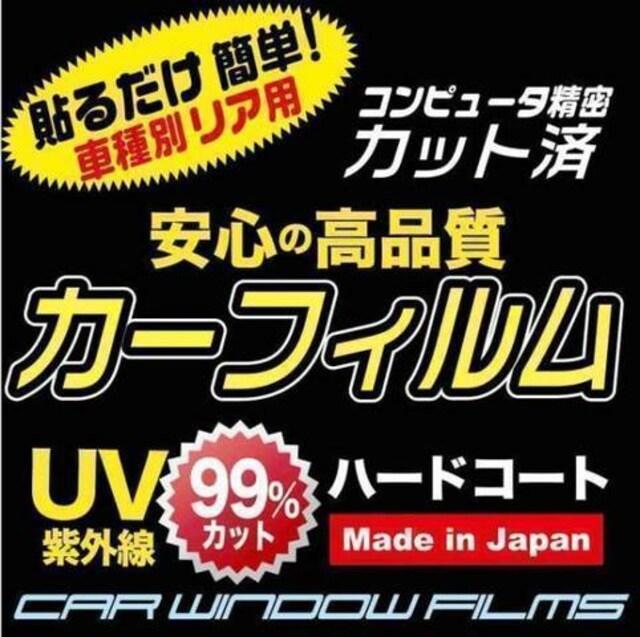 高級プロ仕様 ワゴンR 4ドア MC11 カット済みカーフィルム < 自動車/バイク