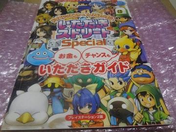 攻略本(PS2) DQ&FFいたストSP