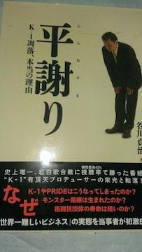 平謝り Kー1凋落、本当の理由 谷川貞治(送料込500円)