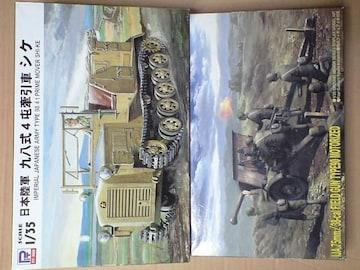 1/35 ピットロード 日本陸軍 98式4屯牽引車シケ・機動90式野砲