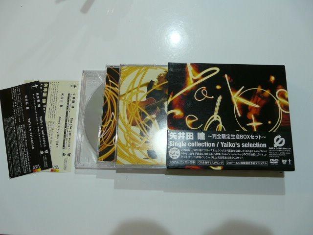 矢井田瞳完全限定BOXベスト■Single Collection  < タレントグッズの