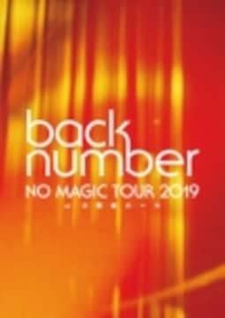 即決 back number NO MAGIC TOUR 2019 2Blu-ray 初回盤 新品