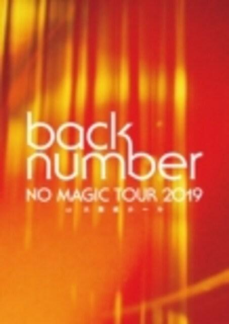 即決 back number NO MAGIC TOUR 2019 2Blu-ray 初回盤 新品  < タレントグッズの