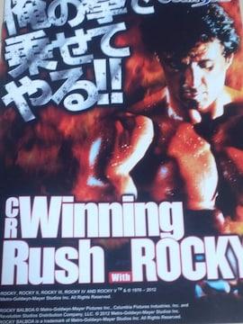 【パチンコ Winning Rush with ROCKY】小冊子