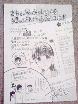 『高杉さん家のおべんとう』のイラストカード