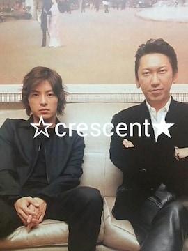 藤木直人,布袋寅泰/切り抜き
