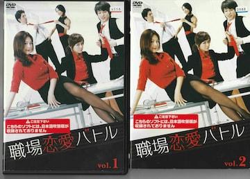 レンタルアップ全4巻「職場恋愛バトル」