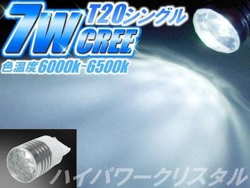 2個)T20白◇CREE7WハイパワークリスタルLED 500ルーメン シビック アコード オデッセイ