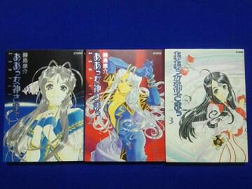 限定版 ああっ女神さまっ コンプリート 全3巻 全初版 帯無 藤島康介