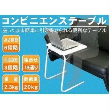 【高さ&角度が調節可能】 コンビニエンステーブル
