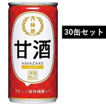 ★送料無料★ 30缶入 月桂冠 甘酒 しょうが入り 190g